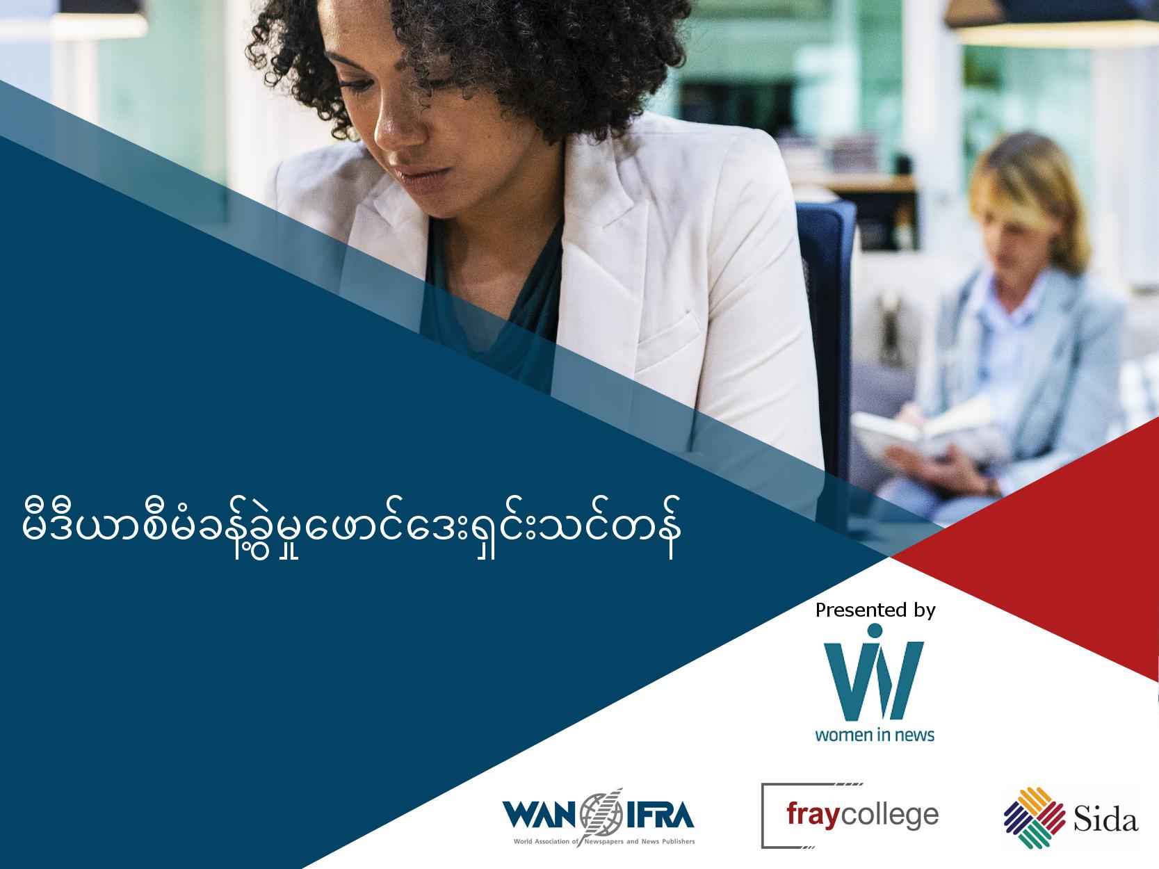 မီဒီယာစီမံခန့်ခွဲမှု သင်တန်း - Media Management Burmese